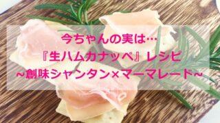 今ちゃんの実は『簡単おつまみ シャンタンマーマレードde生ハムカナッペ』レシピ 6/23