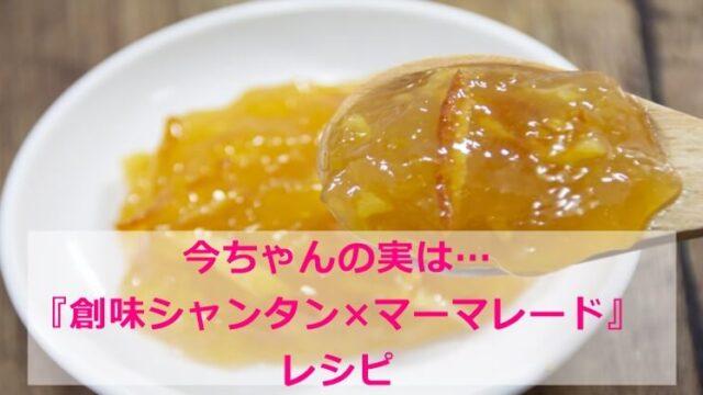 今ちゃんの実は『創味シャンタン×マーマレード』レシピ|万能調味料|6/23
