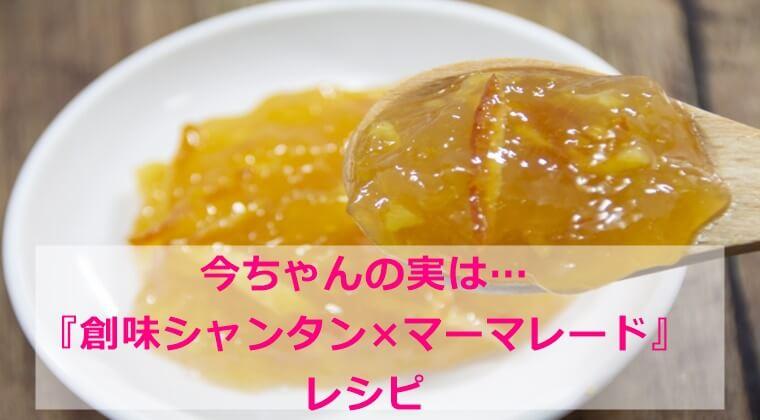 今ちゃんの実は『創味シャンタン×マーマレード』レシピ 万能調味料 6/23