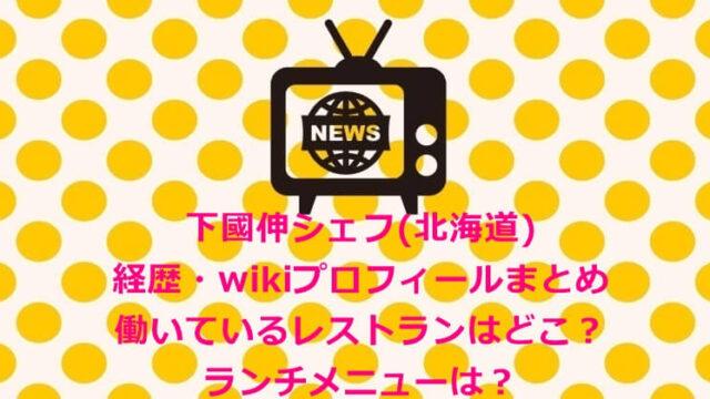 下國伸シェフ(北海道)経歴・wikiプロフィール&職場のレストランはどこ?ランチメニューは?