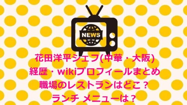 花田洋平シェフ(中華・大阪)経歴・wikiプロフ&レストラン(花梨)はどこ?ランチ メニューは?