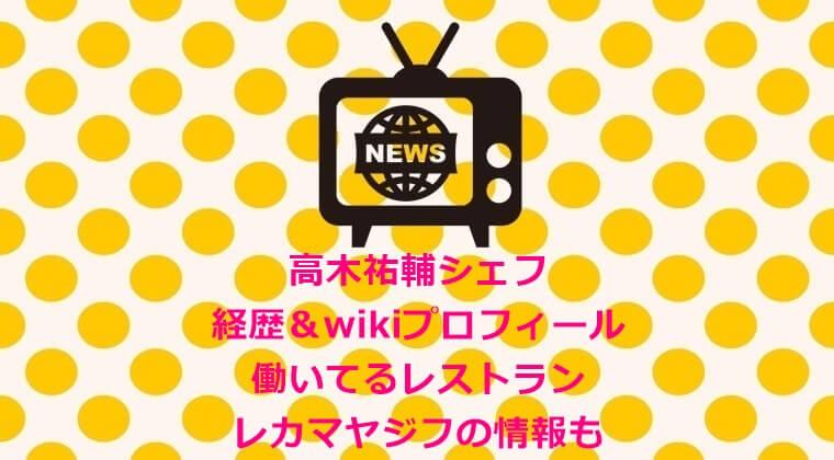 高木祐輔シェフ|経歴wikiプロフィール&レストラン(レカマヤジフ)はどこ?ランチメニューは?