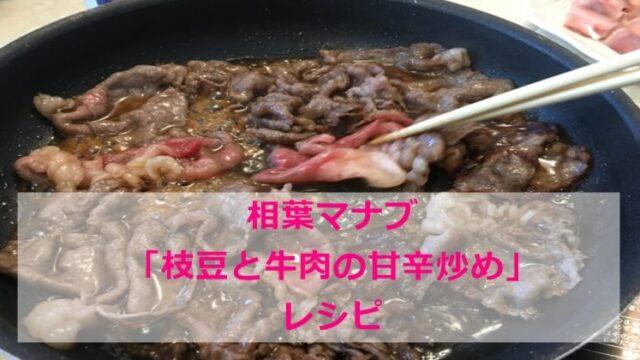 相葉マナブ「枝豆と牛肉の甘辛炒め」レシピ 材料 分量 作り方 6/27