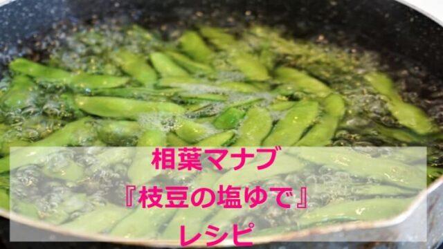 相葉マナブ『枝豆の塩ゆで』レシピ 茹で方 洗い方 作り方 6/27