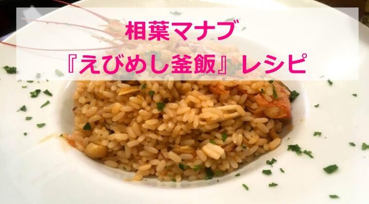 相葉マナブ『えびめし釜飯』レシピ 材料分量作り方 6/27