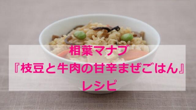相葉マナブ 枝豆と牛肉の甘辛混ぜご飯