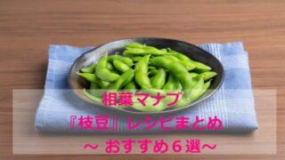 相葉マナブ 枝豆レシピ まとめ おすすめ