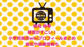 稲見 萌寧(ゴルフ)経歴がすごい!小学校高校wikiプロフィールまとめ&彼氏や結婚情報