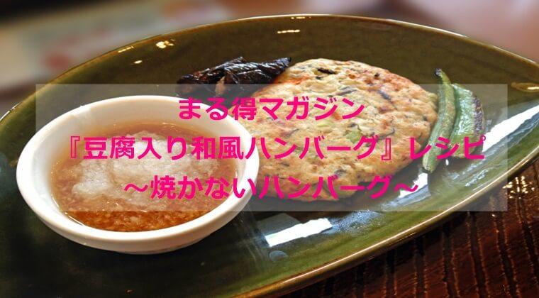 まる得マガジン『豆腐入り和風ハンバーグ』レシピ レンジ調理 焼かない コンロ使わない
