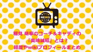 稲見 萌寧のコーチ&キャディの『奥嶋誠昭』とは?経歴やwikiプロフィールまとめ