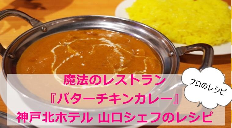 魔法のレストラン『バターチキンカレー』プロのレシピ 神戸北ホテル 山口シェフ