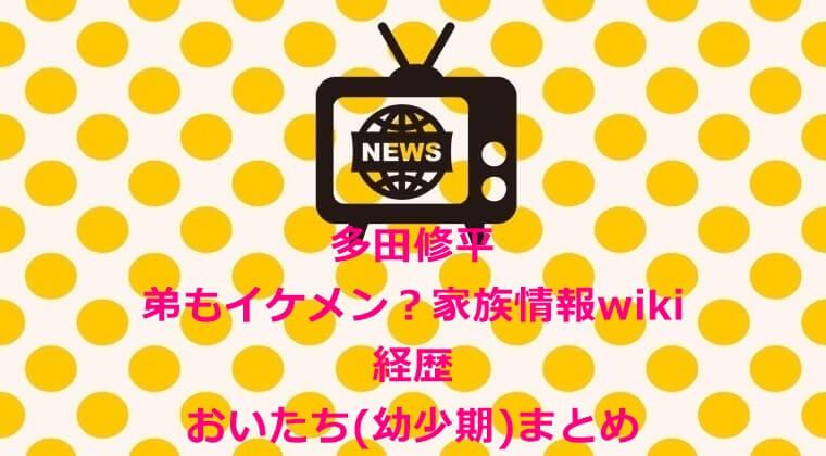 多田修平【wikiプロフ】弟もイケメン?家族情報&経歴・おいたち(幼少期)まとめ