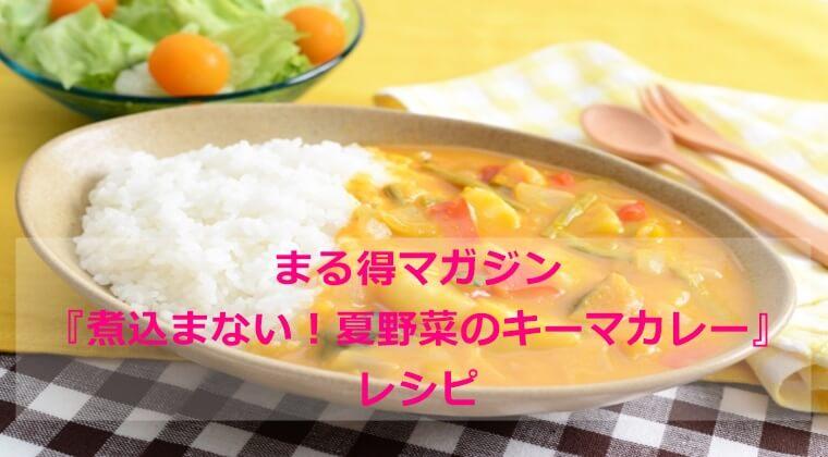 まる得マガジン『煮込まない!夏野菜のキーマカレー』レシピ レンジ調理 NHK