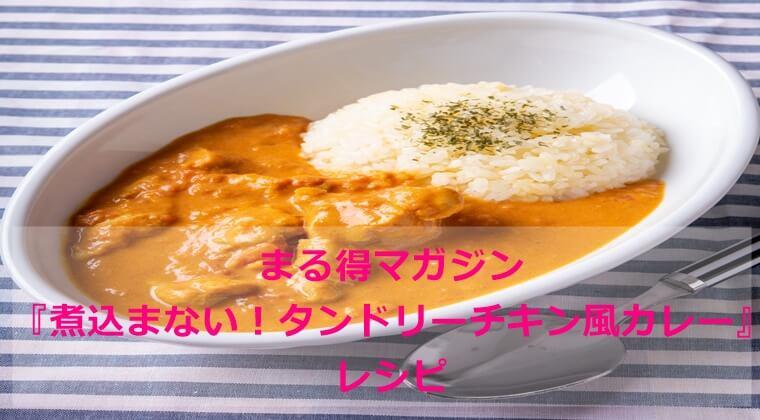 まる得マガジン『煮込まない!タンドリーチキン風カレー』レンジ調理 NHK