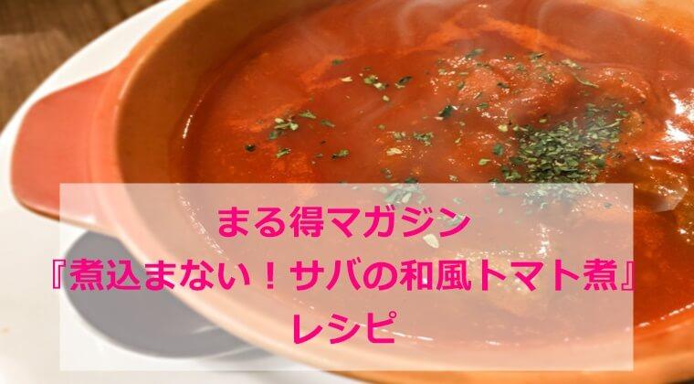 まる得マガジン『サバの和風トマト煮』レシピ 作り方 レンジ調理 NHK