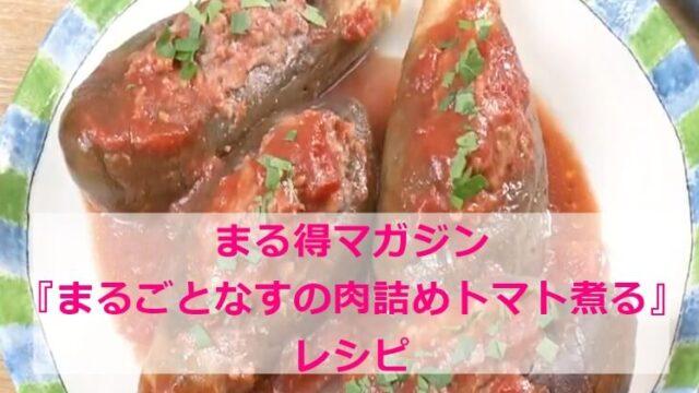 まる得マガジン『まるごとなすの肉詰めトマト煮る』レシピ 電子レンジ NHK