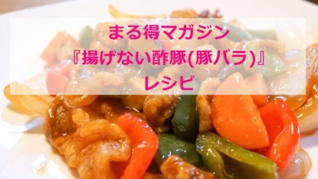 まる得マガジン『揚げない酢豚。(豚バラ)』レシピ|NHK|電子レンジ|若菜まりえ|