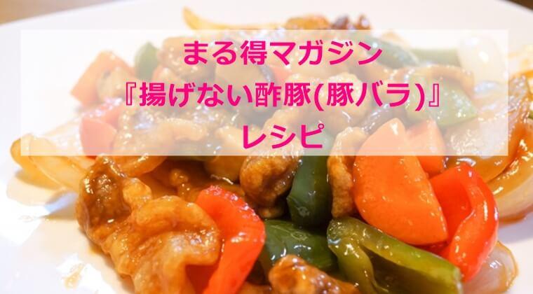 まる得マガジン『揚げない酢豚。(豚バラ)』レシピ NHK 電子レンジ 若菜まりえ 