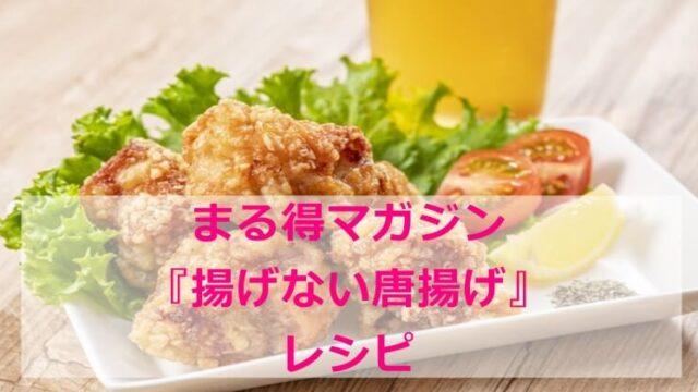 まる得マガジン『揚げない唐揚げ』レシピ