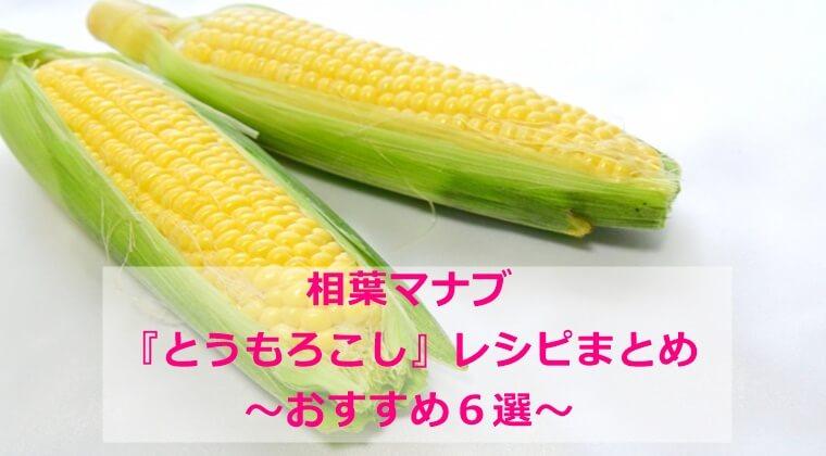 相葉マナブ トウモロコシ おすすめレシピ