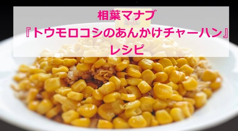 相葉マナブ『トウモロコシのあんかけチャーハン』レシピ