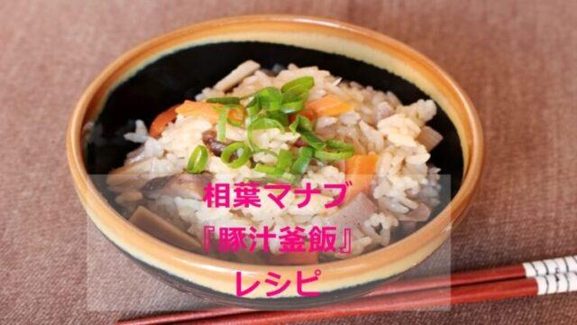 相葉マナブ『豚汁釜飯』レシピ