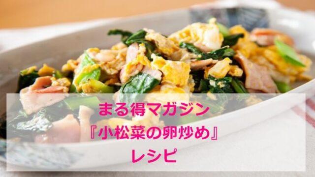 まる得マガジン『小松菜の卵炒め』レシピ 分量材料 作り方|電子レンジ|NHK Eテレ
