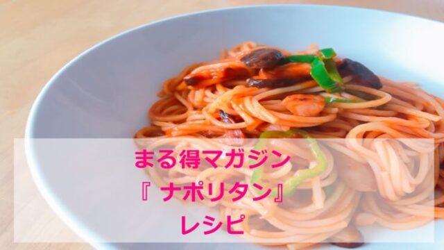 まる得マガジン『茹でない・ナポリタン』レシピ 作り方|電子レンジ NHK