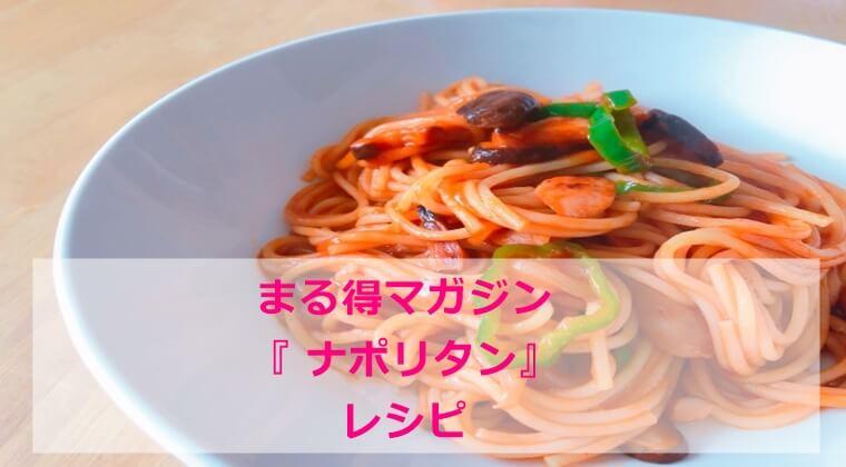 まる得マガジン『茹でない・ナポリタン』レシピ 作り方 電子レンジ NHK