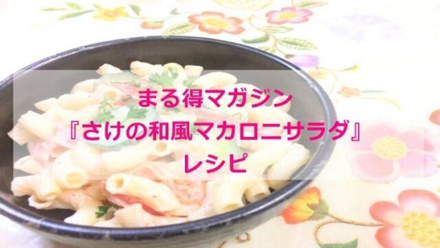 まる得マガジン『さけの和風マカロニサラダ』レシピ 作り方 材料分量 NHK