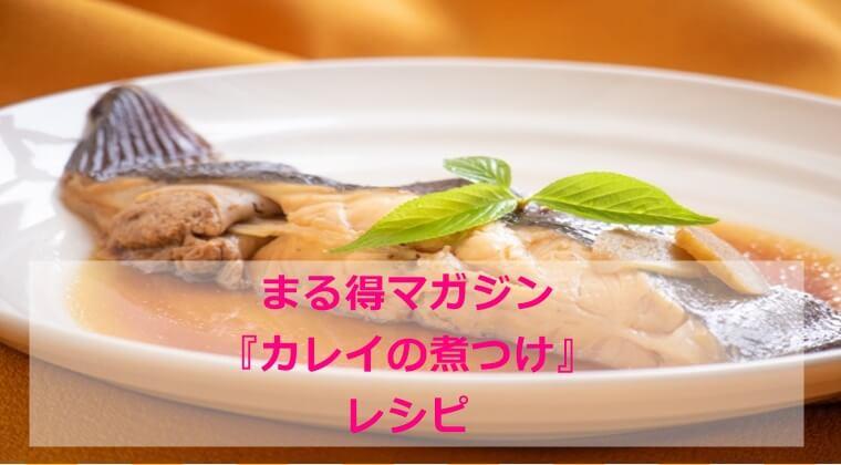 まる得マガジン『煮ないカレイの煮つけ』レシピ 作り方|電子レンジ NHK