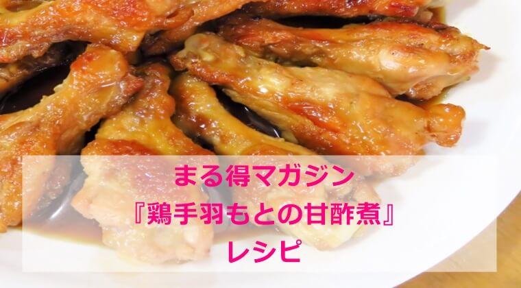まる得マガジン『鶏手羽もとの甘酢煮』レシピ 作り方 材料分量 NHK Eテレ