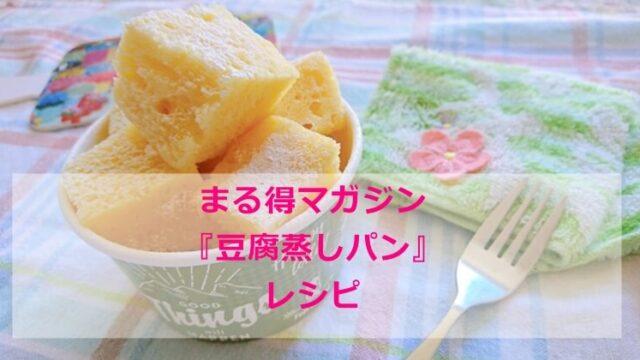 まる得マガジン 蒸さない『豆腐蒸しパン』レシピ 電子レンジ NHK Eテレ