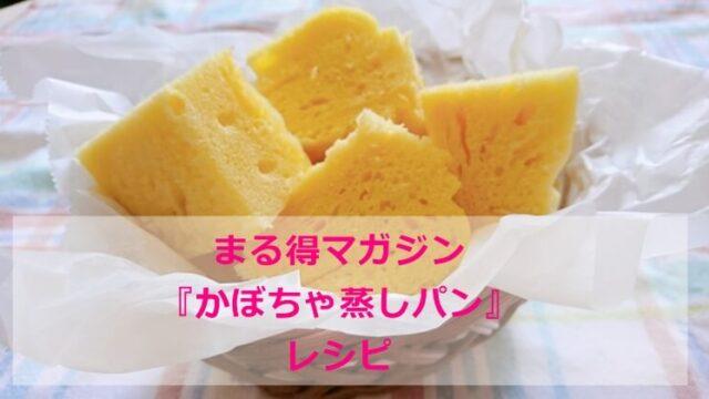 まる得マガジン『かぼちゃ蒸しパン』レシピ 材料分量 作り方 NHK Eテレ