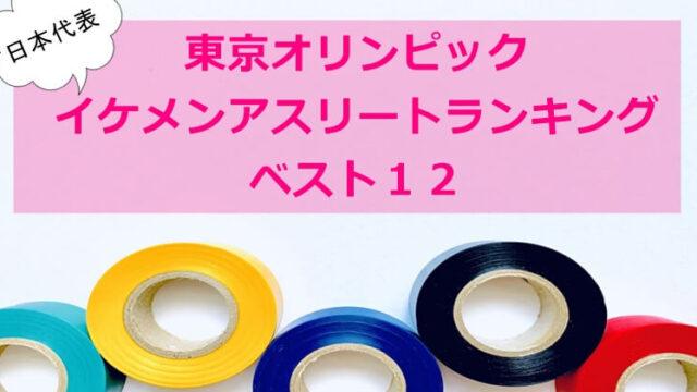 東京オリンピック イケメンアスリート ランキング