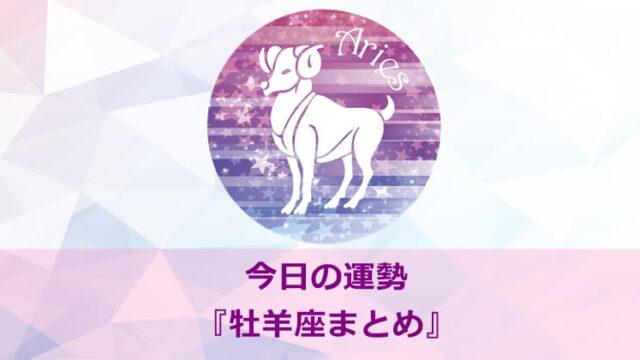 今日の運勢『牡羊座まとめ』~リンク集・一覧~