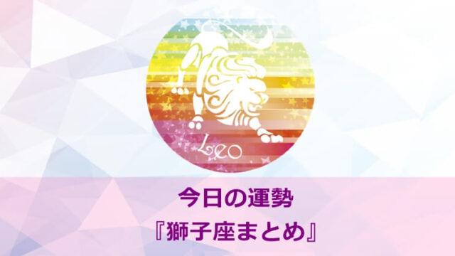 今日の運勢『獅子座まとめ』~リンク集・一覧~(めざまし占い・ランキング等も)