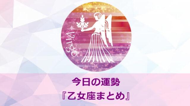 6今日の運勢『乙女座まとめ』~リンク集・一覧~(めざまし占い・ランキング等も)