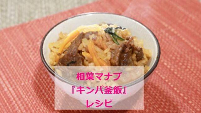 相葉マナブ キンパ釜飯レシピ