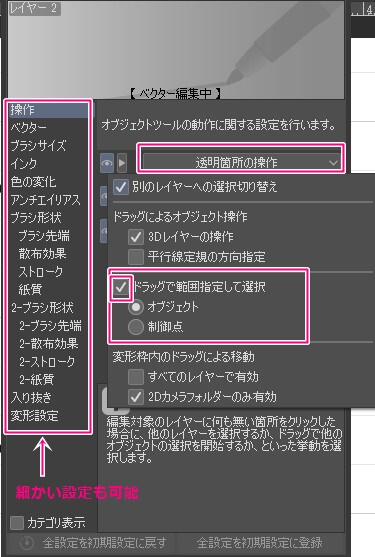 オブジェト 選択範囲を ドラッグして選択する方法