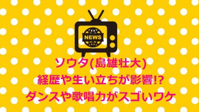 ソウタ(島雄壮大):ビーファースト 経歴や生い立ちが影響!?ダンスや歌唱力がスゴいワケ