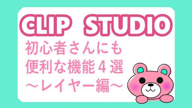 【クリスタ】初心者さんにも便利な機能4選 ~レイヤー編~