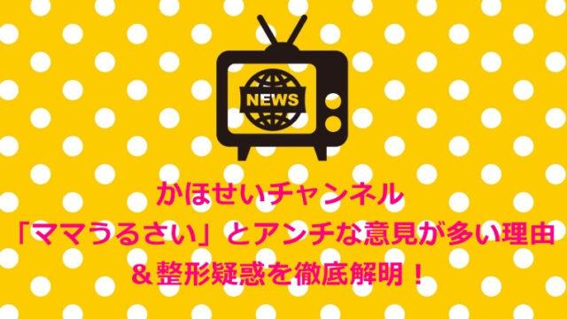 かほせいチャンネル「ママうるさい」とアンチな意見が多い理由&整形疑惑を徹底解明!