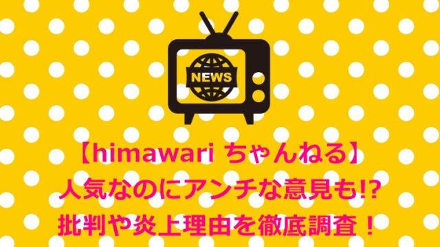 【himawari ちゃんねる】人気なのにアンチな意見も!?批判や炎上理由を徹底調査!