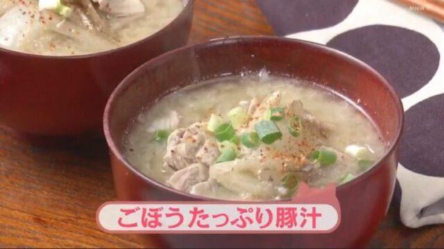 今日の料理ビギナーズ『ごぼうたっぷり豚汁』レシピ NHK Eテレ