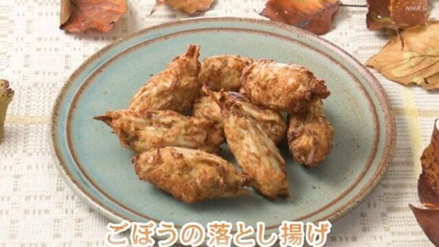きょうの料理ビギナーズ『ごぼうの落とし揚げ』NHK  Eテレ
