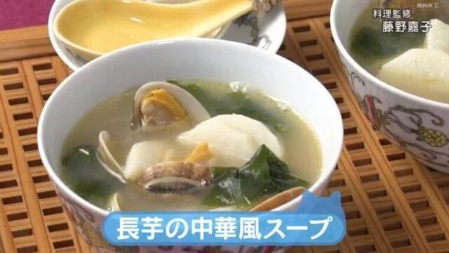 今日の料理ビギナーズ 長いもの中華風スープ
