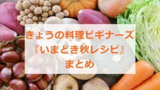きょうの料理ビギナーズ 秋レシピ まとめ  10月 2021