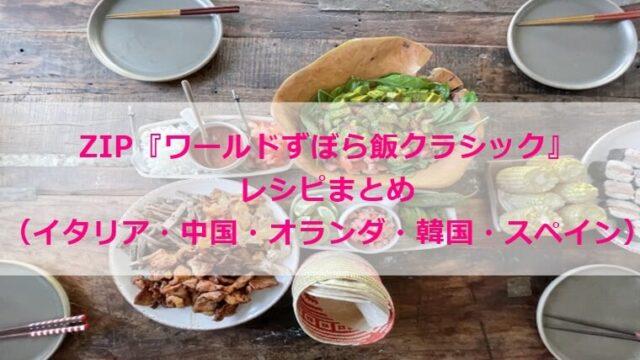 ZIP ワールド ずぼら飯