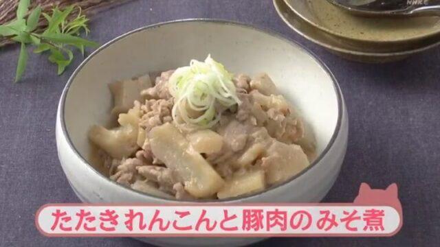 きょうの料理ビギナーズ『たたき蓮根と豚肉の味噌煮』レシピ NHK Eテレ